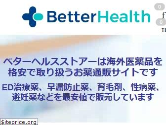 betterhealth.jp website worth