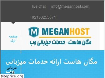 meganhost.com website worth