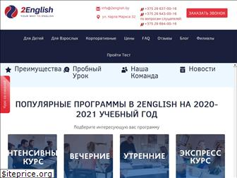 2english.by