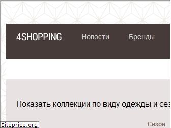 www.4shopping.ru website price