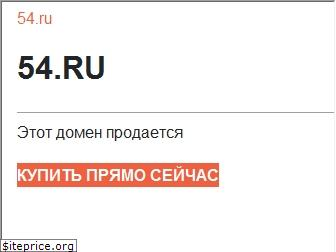 www.54.ru website price