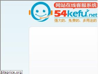 www.54kefu.net website price