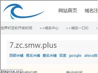www.7.zc.smw.plus website price