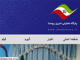 www.abadinews.ir website price