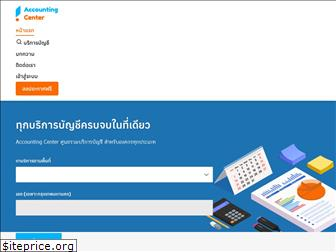 accountingcenter.co