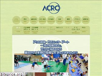 acro.or.jp