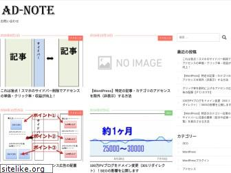 ad-note.jp