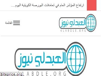 alabdle.org