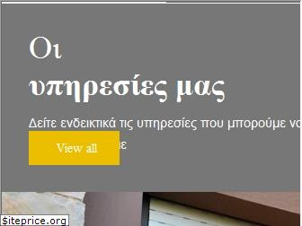 www.aldoor.gr website price
