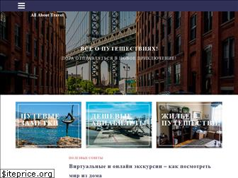 all-about-travel.ru