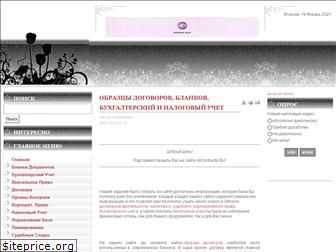 allcontracts.ru