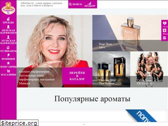 allparfume.by