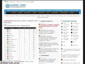 allsport-news.net