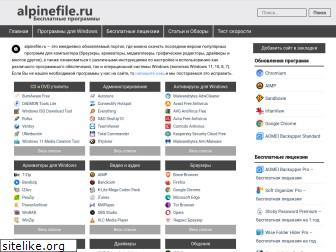 alpinefile.ru