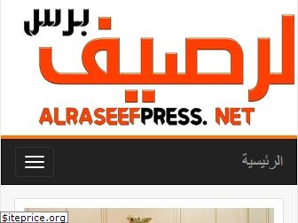 alraseefpress.net
