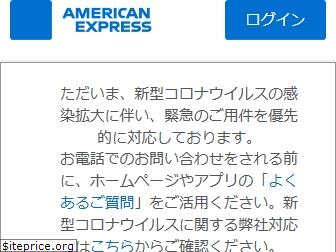 www.americanexpress.co.jp website price