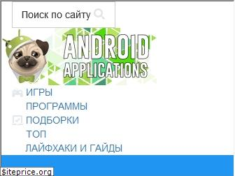 www.androidapplications.ru website price