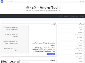 androtech.info