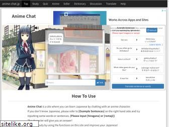 anime-chat.jp