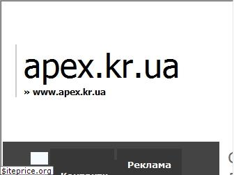 www.apex.kr.ua website price