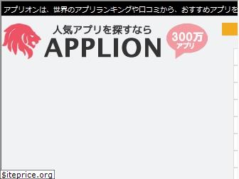 applion.jp