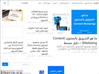 arabmarketingguide.com