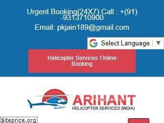 arihanthelicopterservice.com