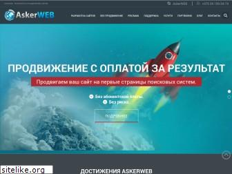 askerweb.by