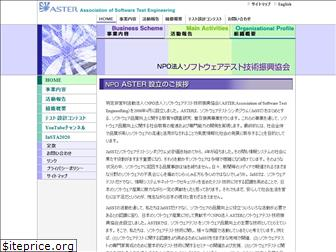 aster.or.jp