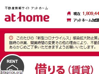 www.athome.co.jp website price