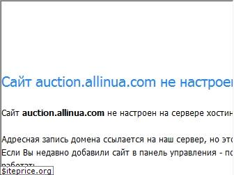 auction.allinua.com