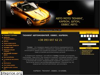 www.autocarbon.at.ua website price
