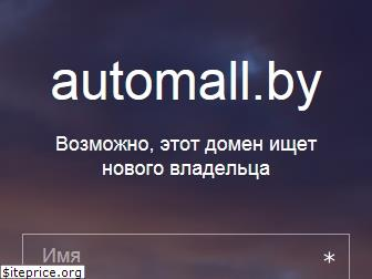 www.automall.by website price