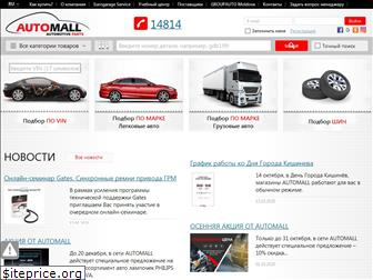 automall.md