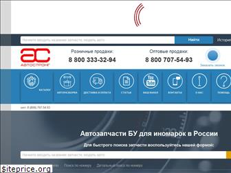 www.autostrong-m.ru website price