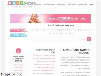 baby-names.co.il