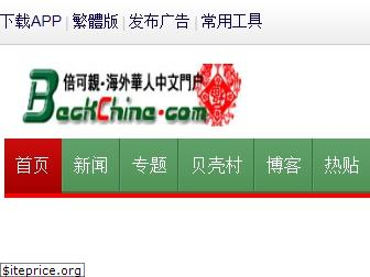 backchina.com