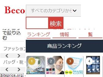 become.co.jp