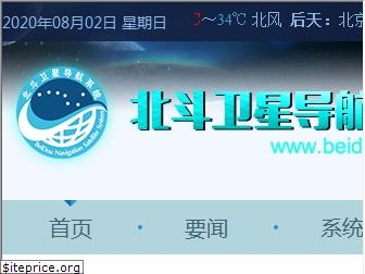 www.beidou.gov.cn website price