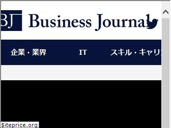 biz-journal.jp