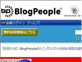 www.blogpeople.net website price