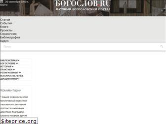 www.bogoslov.ru website price