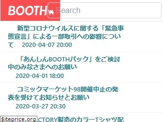 booth.pm