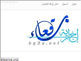 www.bq3a.net website price