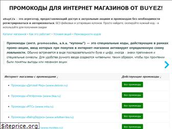 www.buyeasy.by website price