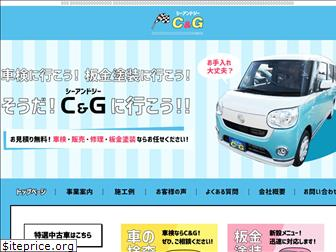 c-and-g.org