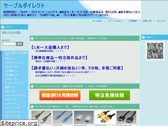 cabledirect.jp