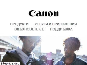 www.canon.bg website price