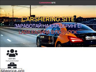 carshering.site