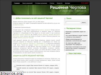www.chertov.org.ua website price